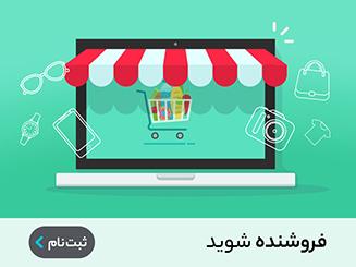 فروشگاه اینترنتی بای روز